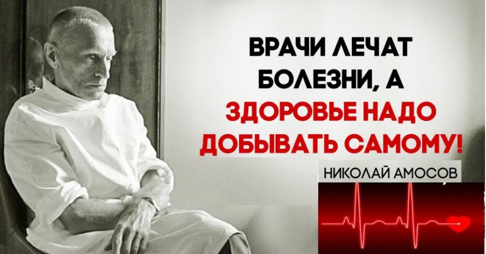 Амосов о здоровье