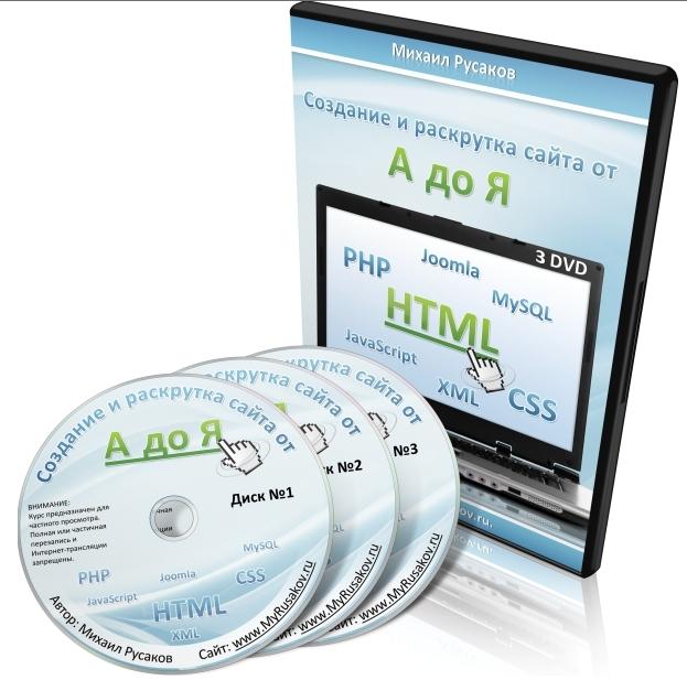 Курс по HTML от А до Я
