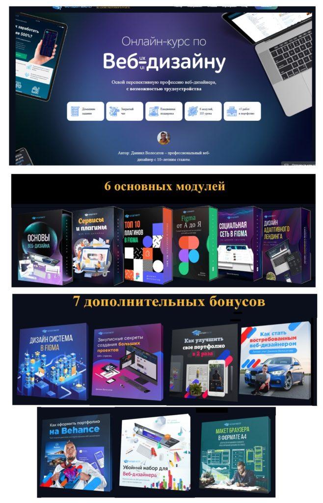 Курс веб-дизайна