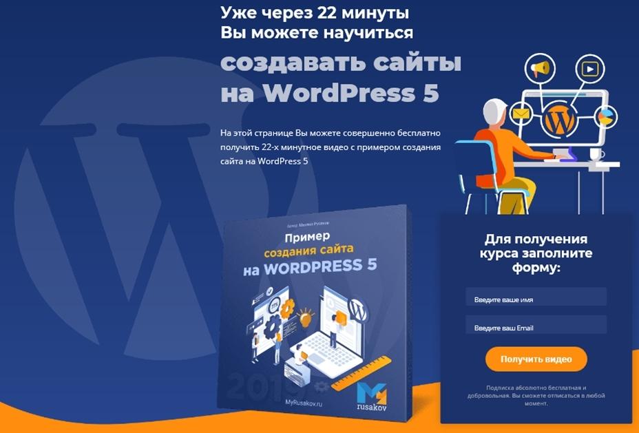 Бесплатный видеокурс по созданию сайтов на WordPress 5