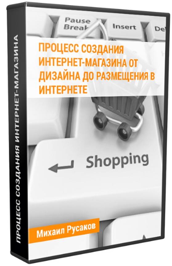"""Бесплатный курс """"Создание интернет магазина"""""""