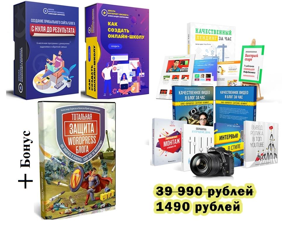 Курсы А Борисова