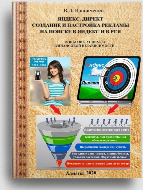 Учебник по Яндекс.Директ