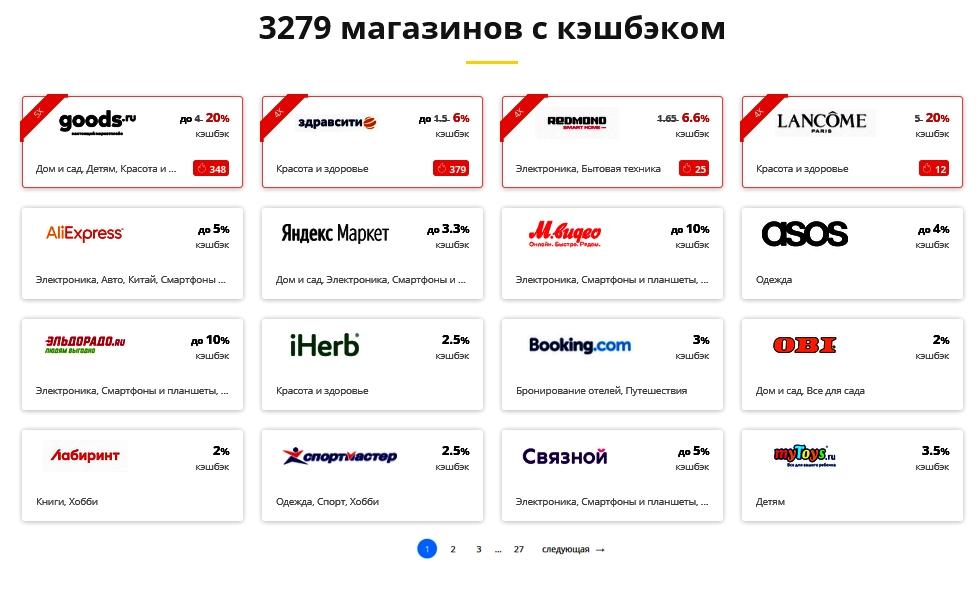Интернет-магазины в сервисе LetyShops