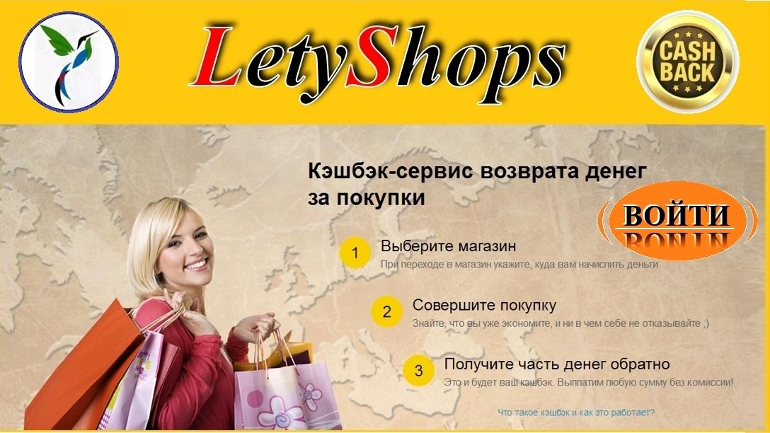 Кэшбэк-сервис LetyShops