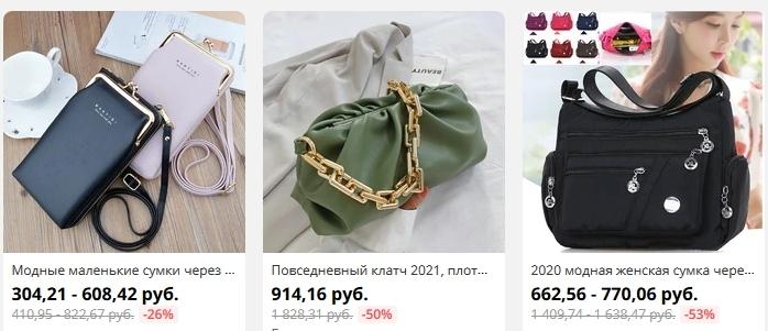 Женские сумочки и портмоне